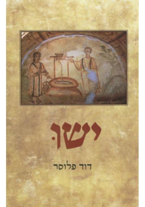 Jesus (Hebrew)
