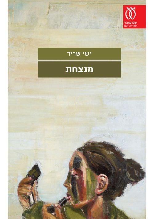 Victorious (Hebrew)