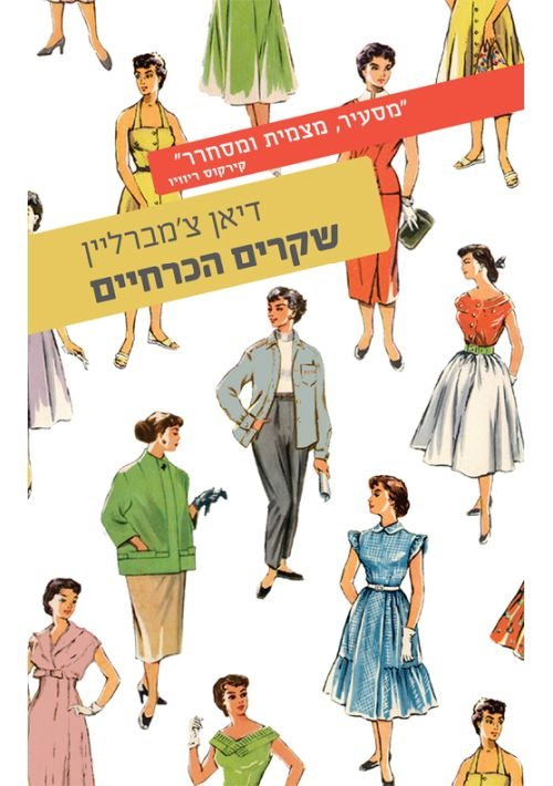 Necessary Lies (Hebrew)