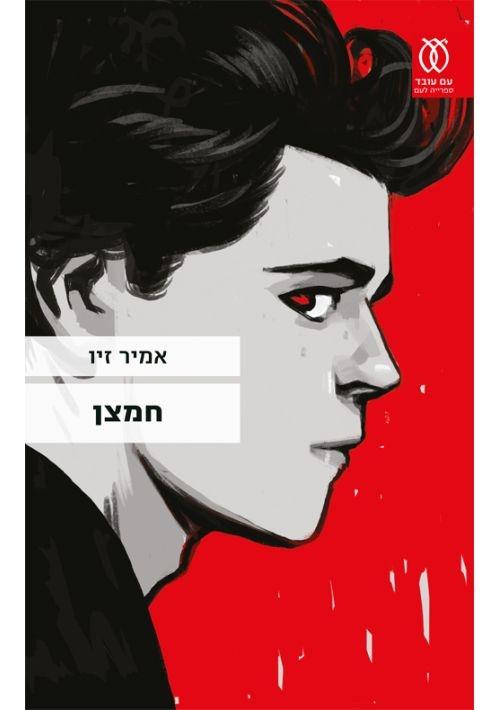 Oxygen (Hebrew)