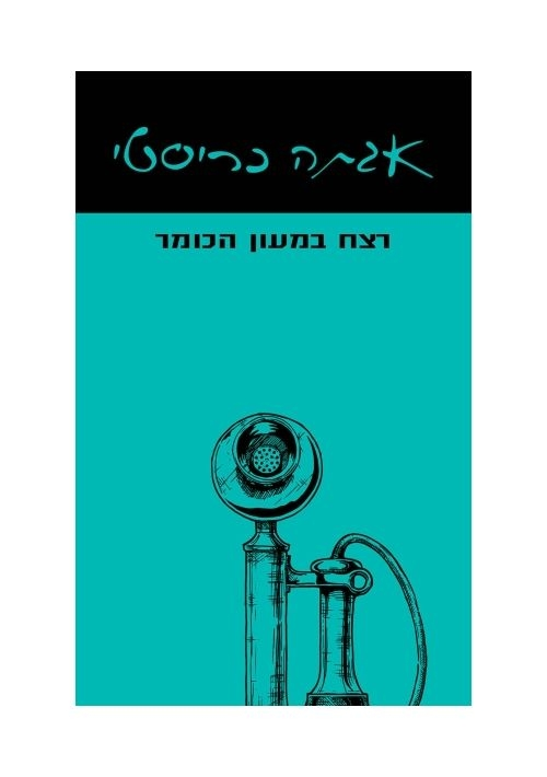 The Murder At The Vicarage (Hebrew)