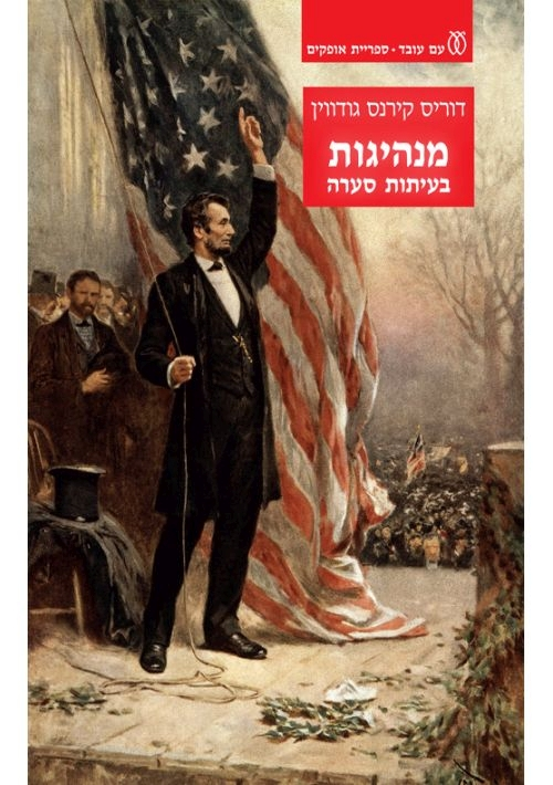 Leadership In Turbulent Times (Hebrew)