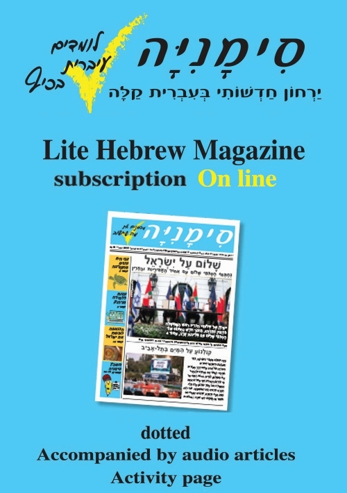 Simania Lite Hebrew Magazine (10 Issues) online digital edition