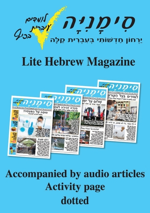 Simania Lite Hebrew Magazine (10 Issues) printed edition