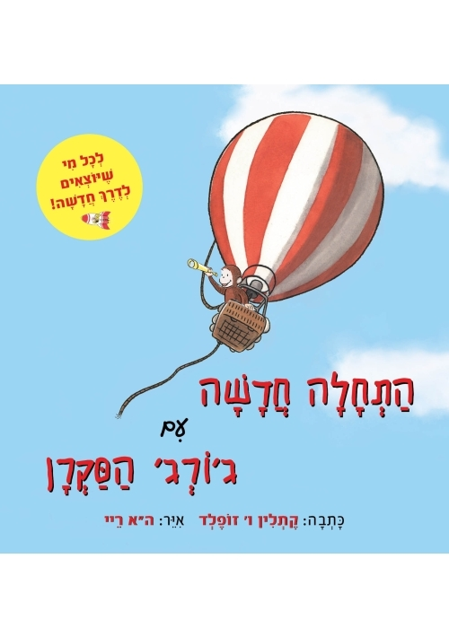 New Beginnings With Curious George (Hebrew)