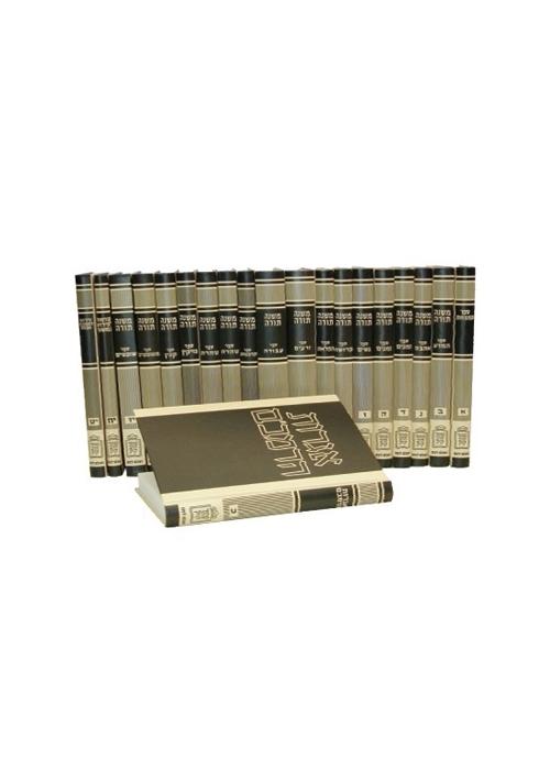 Rambam Laam 20 volume set (Hebrew)
