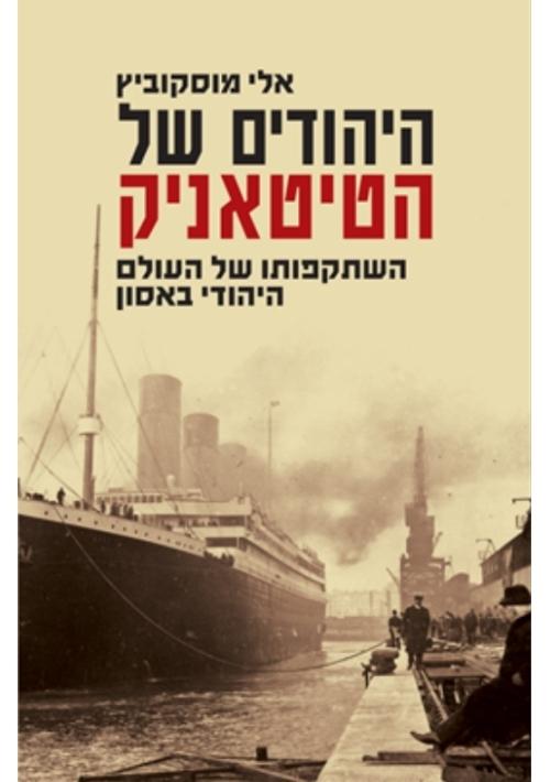The Jews of the Titanic (Hebrew)
