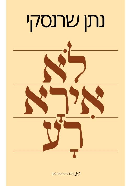 Fear No Evil (Hebrew)