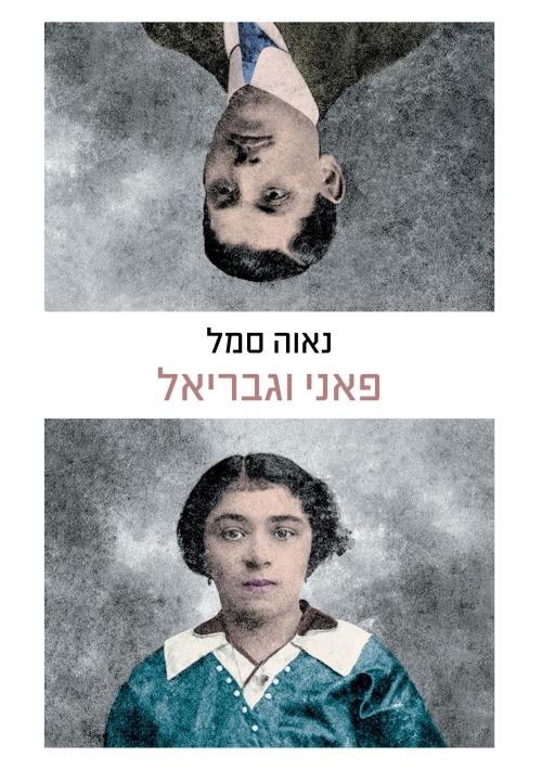 Fanny & Gabriel (Hebrew)
