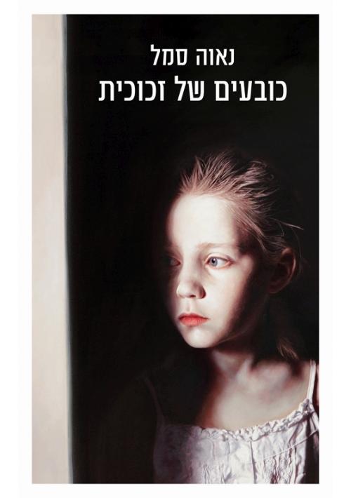 Hats of Glass (Hebrew)
