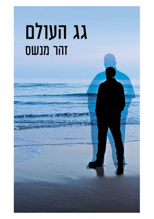 Gag HaOlam (Hebrew)