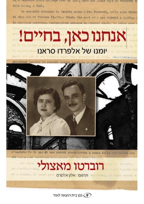 Siamo Qui, Siamo Vivi - We Are Here Alive! (Hebrew)