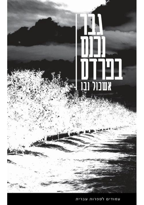 Gever Nichnas Bapardes (Hebrew)