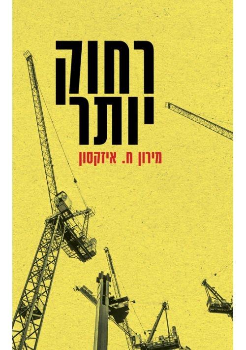 Rachok Yoter (Hebrew)