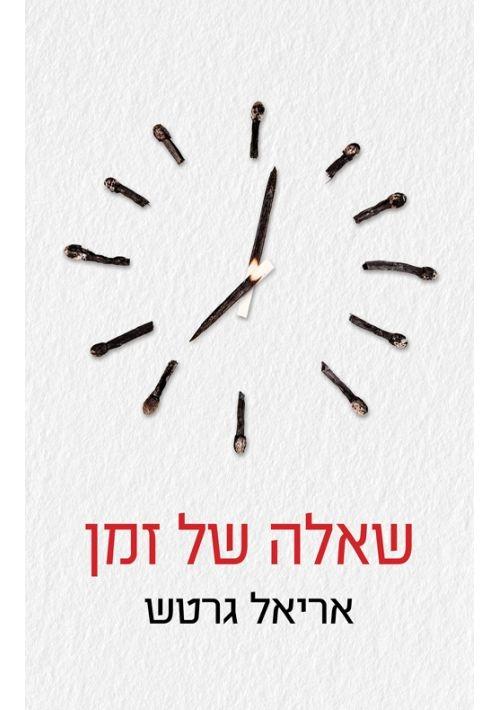 She'elah Shel Zman (Hebrew)