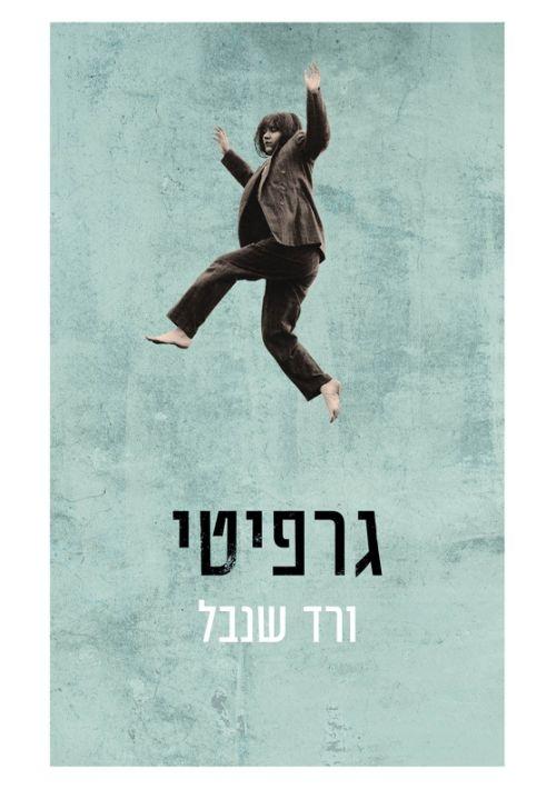 Graffiti (Hebrew)