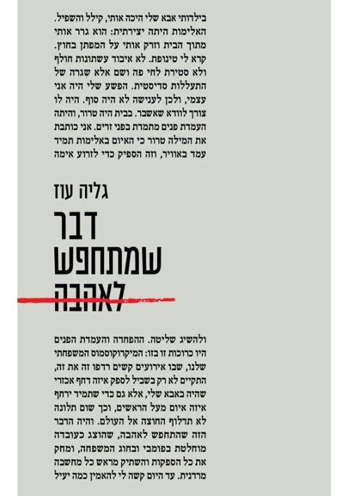 Davar Shemitchapesh LeAhavah (Hebrew)