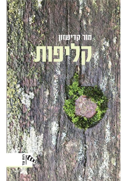 Klifot (Hebrew)