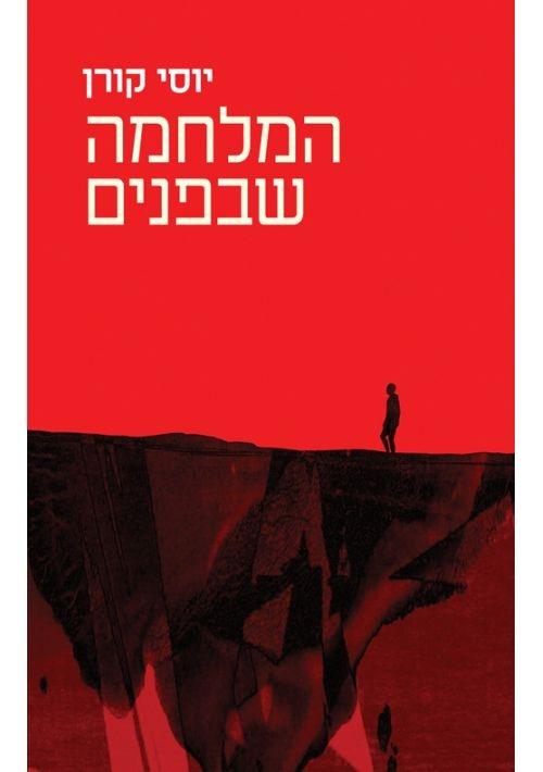 Hamilchamah Shebifnim (Hebrew)