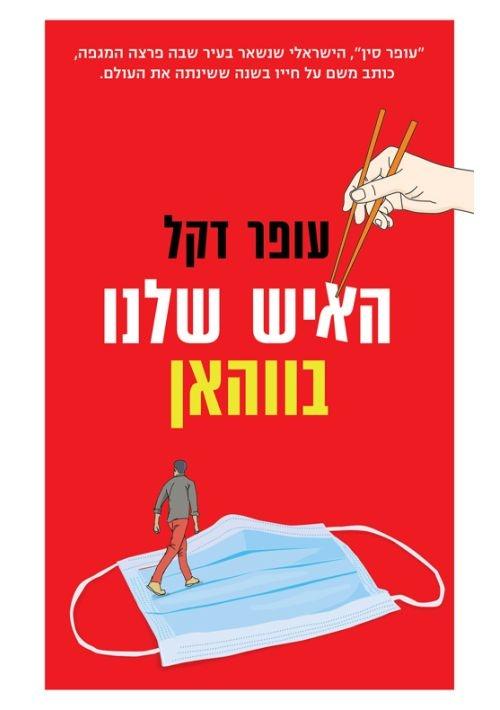Ha'ish Shelanu BeWuhan (Hebrew)
