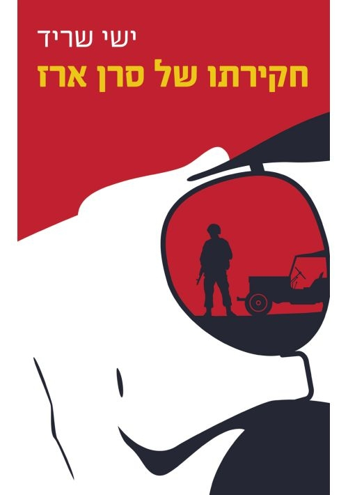 Chakiratoh Shel Seren Erez (Hebrew)
