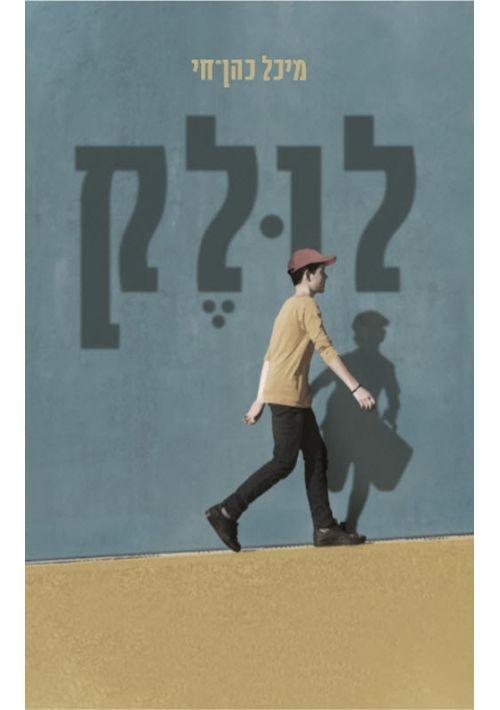 Lulek (Hebrew)