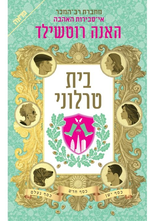 House of Trelawney (Hebrew)
