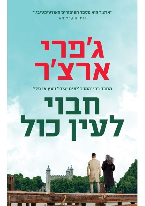Hidden in Plain Sight (Hebrew)