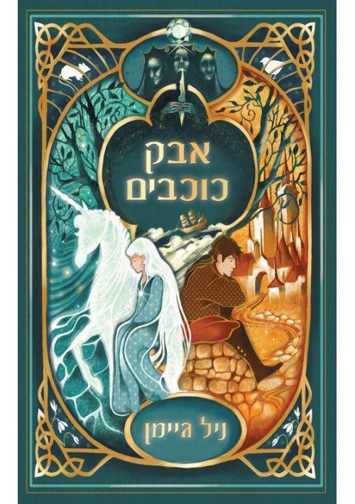 Stardust (Hebrew)
