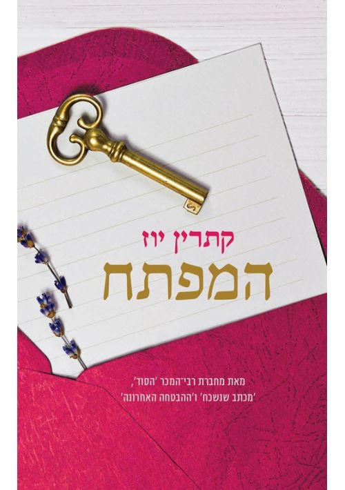 The Key (Hebrew)