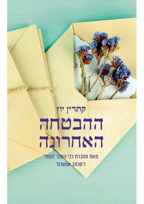 Her Last Promise (Hebrew)