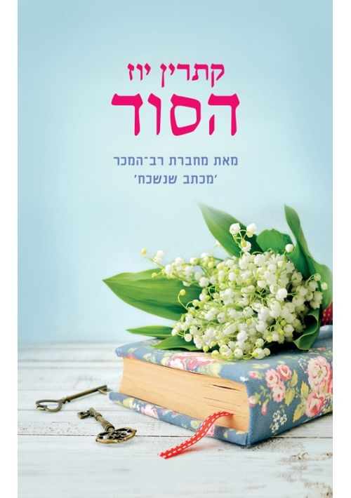 The Secret (Hebrew)