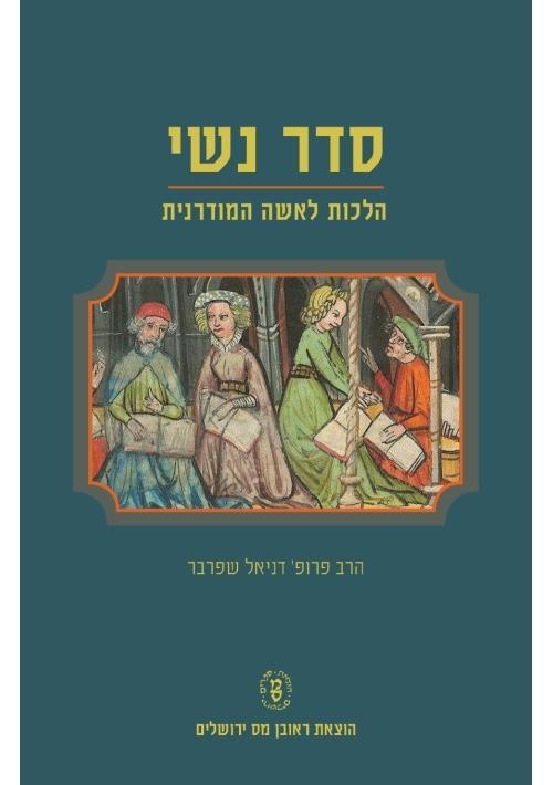 Seder Nashi (Hebrew)