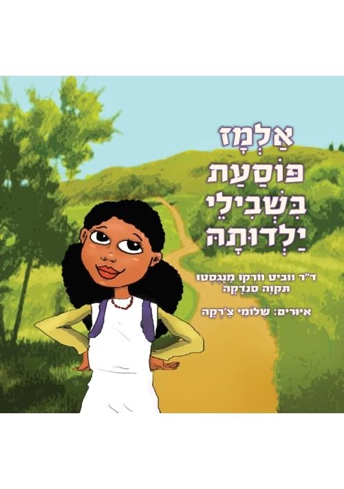 Almaz Walks Down the Paths of Her Childhood (Hebrew)