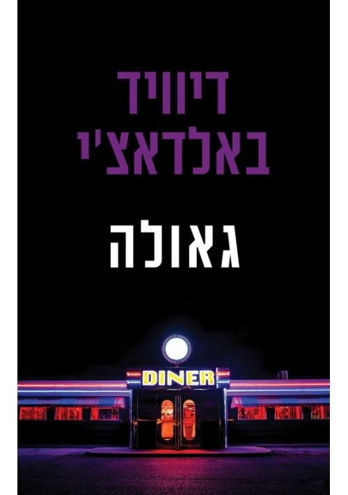 Redemption (Hebrew)