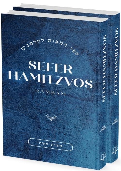 Sefer Hamitzvos Rambam Hebrew - English 2 Vol Set