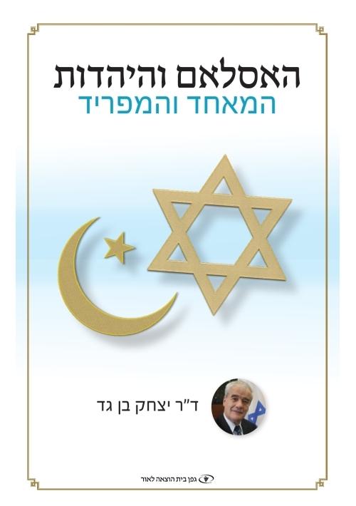 Islam and Judaism (Hebrew)