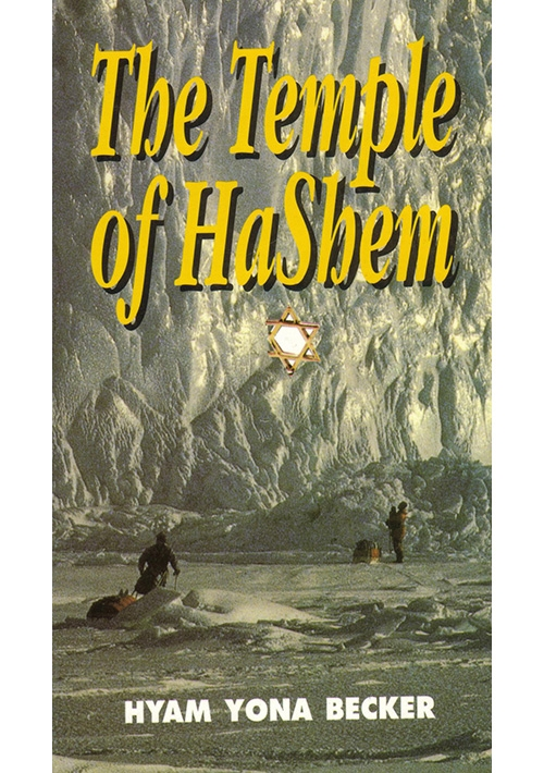 The Temple of Hashem