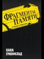 Fragments of Memory (Russian)