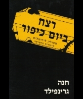Fragments of Memory (Hebrew)
