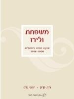 The Valero Family (Hebrew)