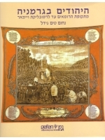 The Jews in Germany (Hebrew)