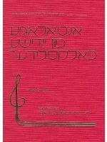 Anthology of Yddish Folksongs Vol. VII