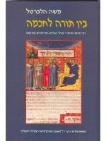 Between Torah and Wisdom