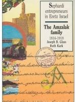 Israel Studies in Historical Geography, Sephardi Entrepreneurs in Eretz Israel