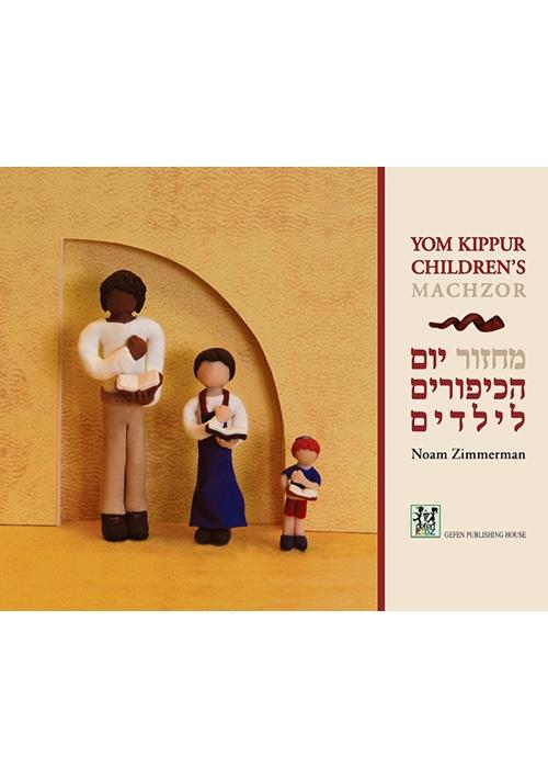 Yom Kippur Children's Machzor (Hebrew-English)