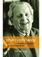 Levinas in Jerusalem (Hebrew)