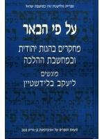 By the Well. Studies in Jewish Philosophy and Halakhic Thought Presented to Gerald J. Blidstein (Hebrew)