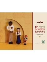 Yom Kippur Children's Machzor (Hebrew)