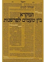 Correlations between Biblical Accentuation and Traditional Jewish Exegesis: Linguistic and Contextual Studies (Hebrew)
